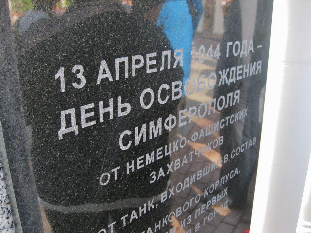 13 апреля в Симферополе отмечают 72-ю годовщину освобождения города от фашистских захватчиков