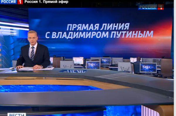 14 апреля 2016 года состоялась очередная Прямая линия с президентом России.
