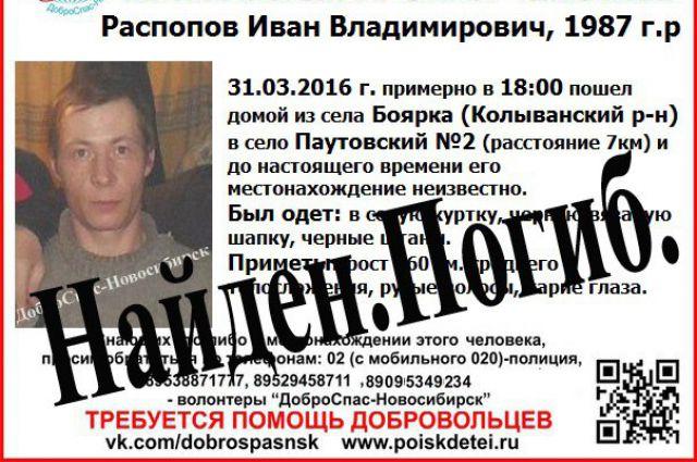 Загадочно исчезнувшего мужчину искала полиция и волонтеры