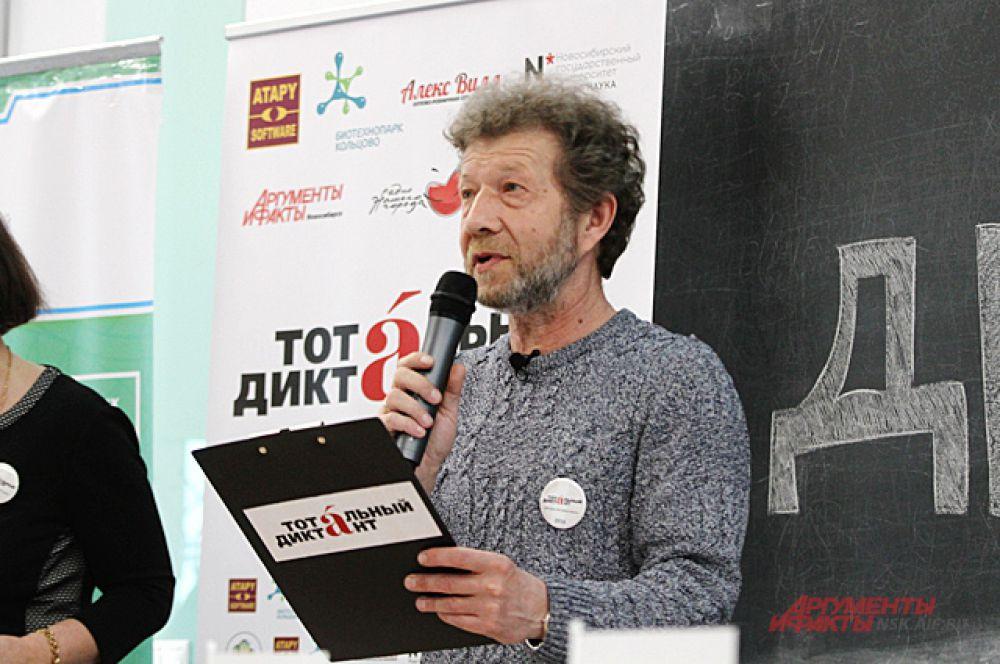 Андрей Усачёв начал диктовать и вокруг воцарилась тишина.