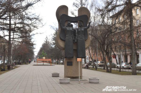 Скульптурная композиция 1980 года «Дружба народов» на улице Весенней создана в честь дружбы городов-побратимов Кемерово и Шалготарьян (Венгрия). Цветы вокруг памятника в трёх клумбах должны повторять цвета национальных флагов Венгрии и СССР.
