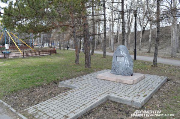 Памятный знак основателям города стоит в парке «Антошка» Центрального района и гласит, что именно на этом месте в ХIХ веке располагался дом семьи Шевелёвых – кемеровских старожилов.