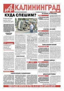 «Аиф-Калининград» № 16