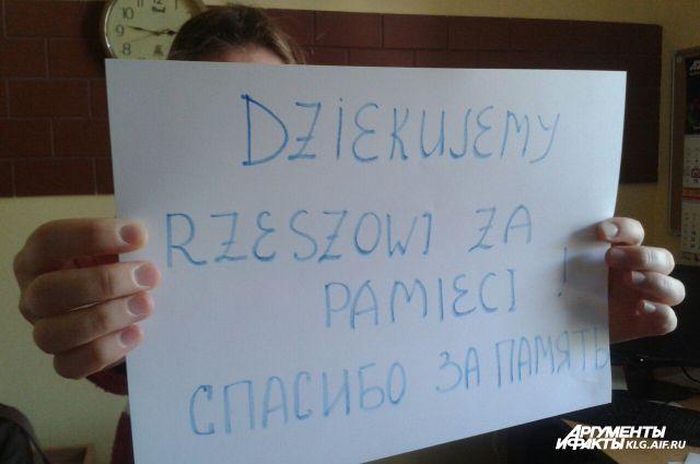 Калининградцы запустили флешмоб в благодарность польскому городу Жешув.