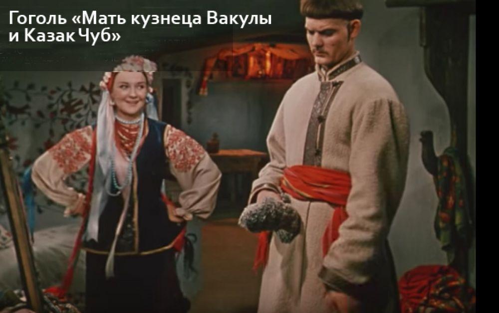 """""""Вечера на хуторе близ Дикань"""", кадр из фильма."""