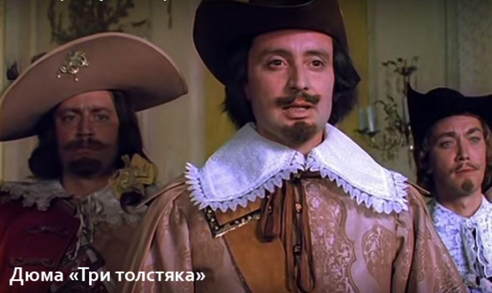 """Д`Артаньян и три мушкетёра"", кадр из фильма"