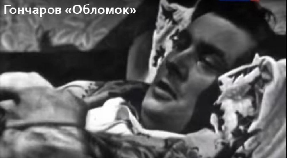 """""""Обломов"""", кадр из фильма"""