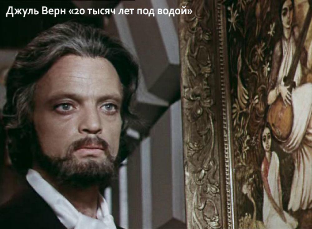 """""""Капитан Немо"""", кадр из фильма (по произведению Жюля Верна """"20 000 лье под водой""""."""
