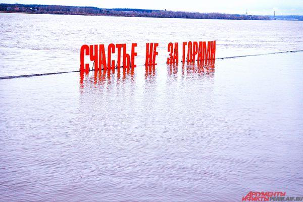В Перми все же затопило арт-объект «Счастье не за горами».