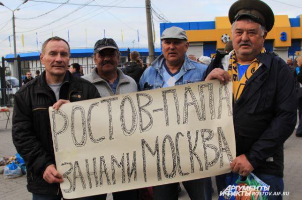 Ростовские болельщики верили в победу своей команды.