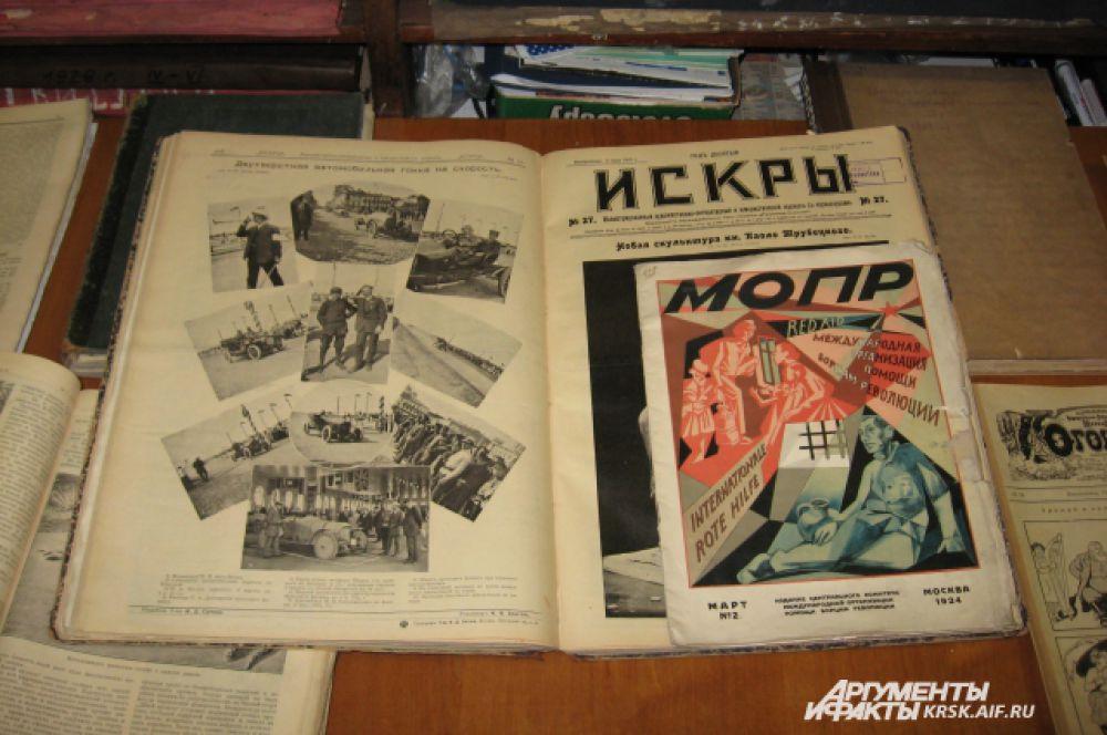 Коллекции дореволюционных газет и журналов