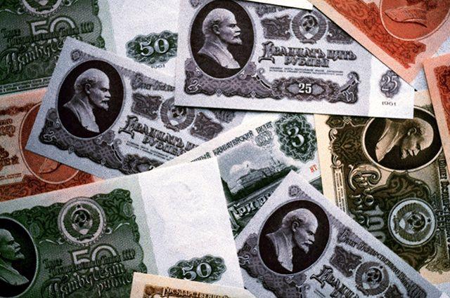 Советские денежные знаки.