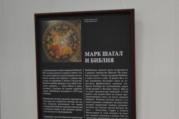 Культурным прорывом стала экспозиция из 64 подлинников Марка Шагала. «Библейские сюжеты» и «Окна Иерусалима» - серия литографий из частных коллекций, которая впервые была выставлена  в Южной столице и стала настоящим подарком для всех ценителей прекрасного.