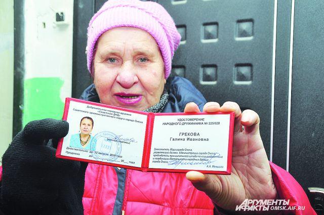 Пенсионерка гордится «корочкой» дружинника.