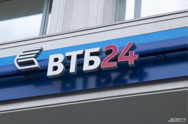 ВТБ 24 снизил ставки порублевым ивалютным депозитам