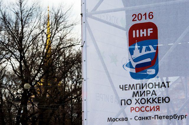 Баннер чемпионата мира по хоккею 2016 на улице в Санкт-Петербурге.