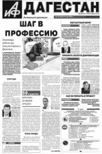АиФ Дагестан