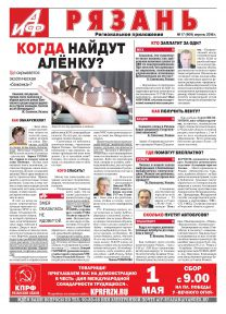 Аргументы и Факты-Рязань №17