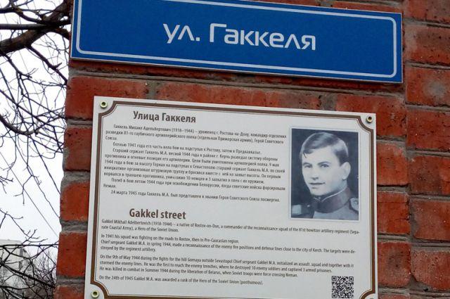 Биография Героя на двух языках.