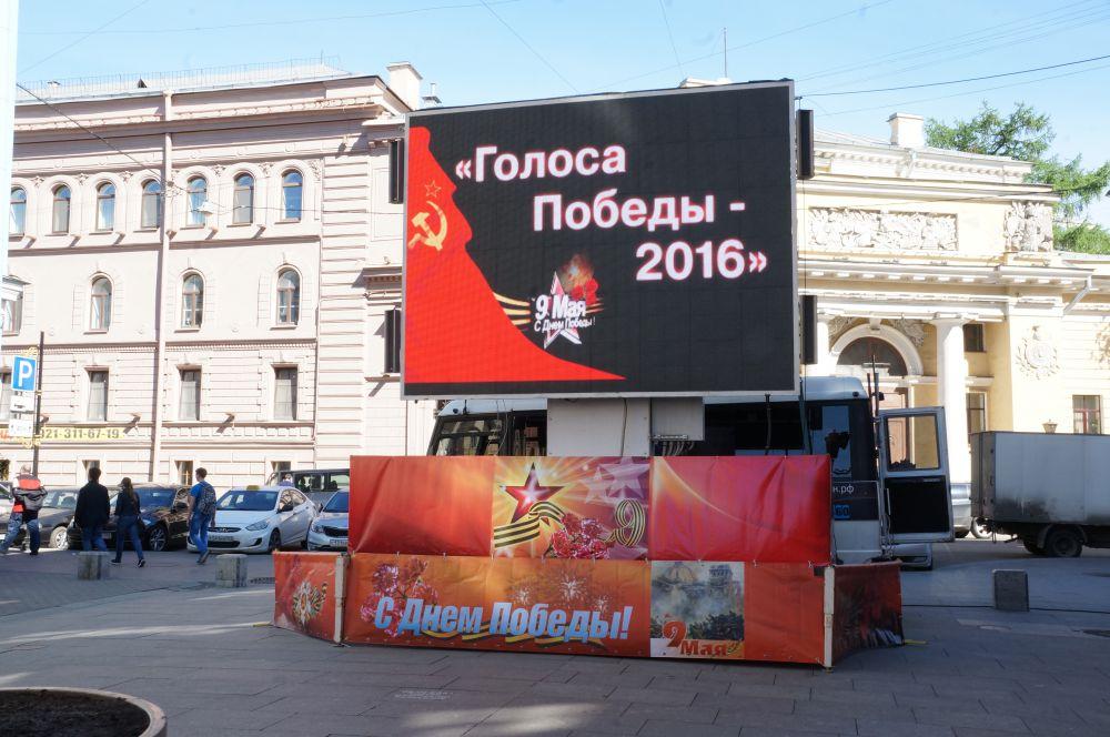 Рядом с Домом Радио стоял большой экран, на который транслировался концерт.