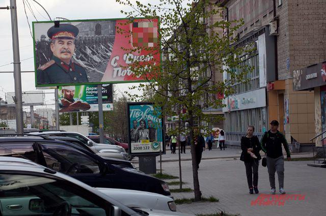 Сталин на баннере вызвал возмущение.