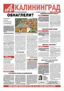 «Аиф-Калининград» № 19