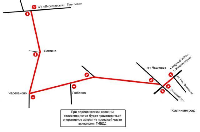 Дороги Калининградской области перекроют на время велопробегаДороги Калининградской области перекроют на время велопробега.