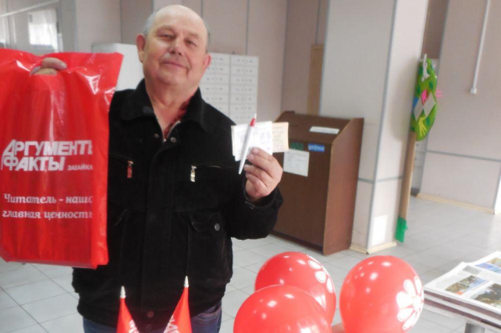 Читинец Владимир Бабенко получил подарок от «АиФ» за то, что первым в этот день подписался на любимое издание.