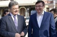 Петр Порошенко и Юрий Луценко