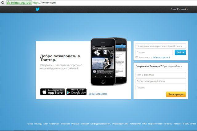 Скриншот Твиттер