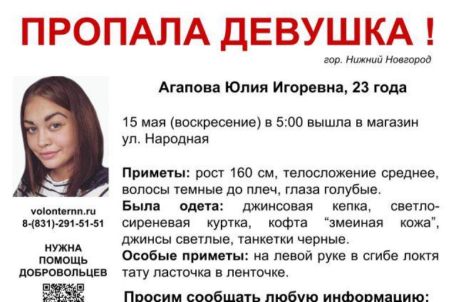 Нижегородцев просят посодействовать  впоисках 23-летней Юлии Агаповой