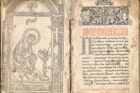 «Апостол» Ивана Федорова