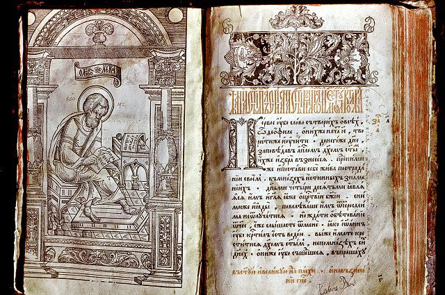 Самая первая печатная книга Ивана Фёдорова «Апостол». 1564 год. Этот экземпляр напечатан во Львове в 1574 году.
