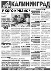 «Аиф-Калининград» № 20