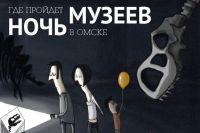 Омские музеи приготовили для омичей массу интересного.