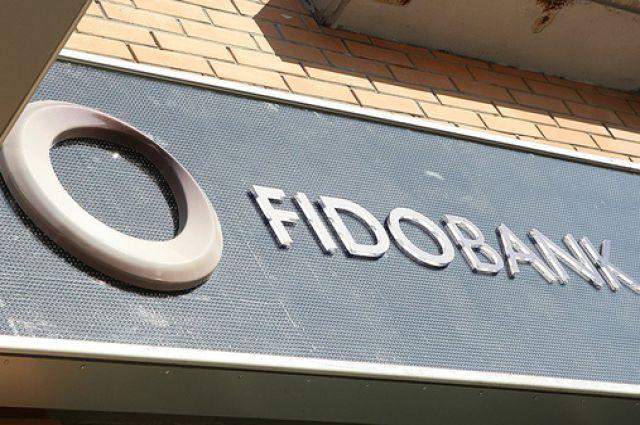 Нацбанк отнес «Фидобанк» ккатегории неплатежеспособных