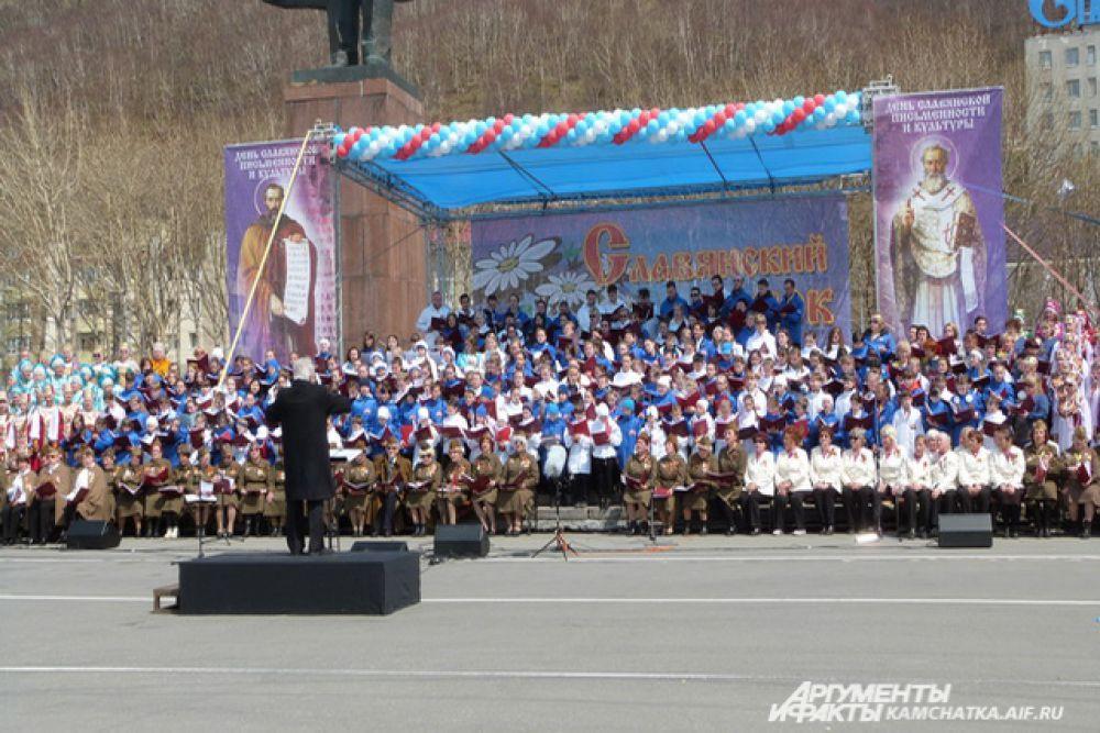 Главным событием мероприятия стало выступление Сводного хора Камчатского края из 500 человек.