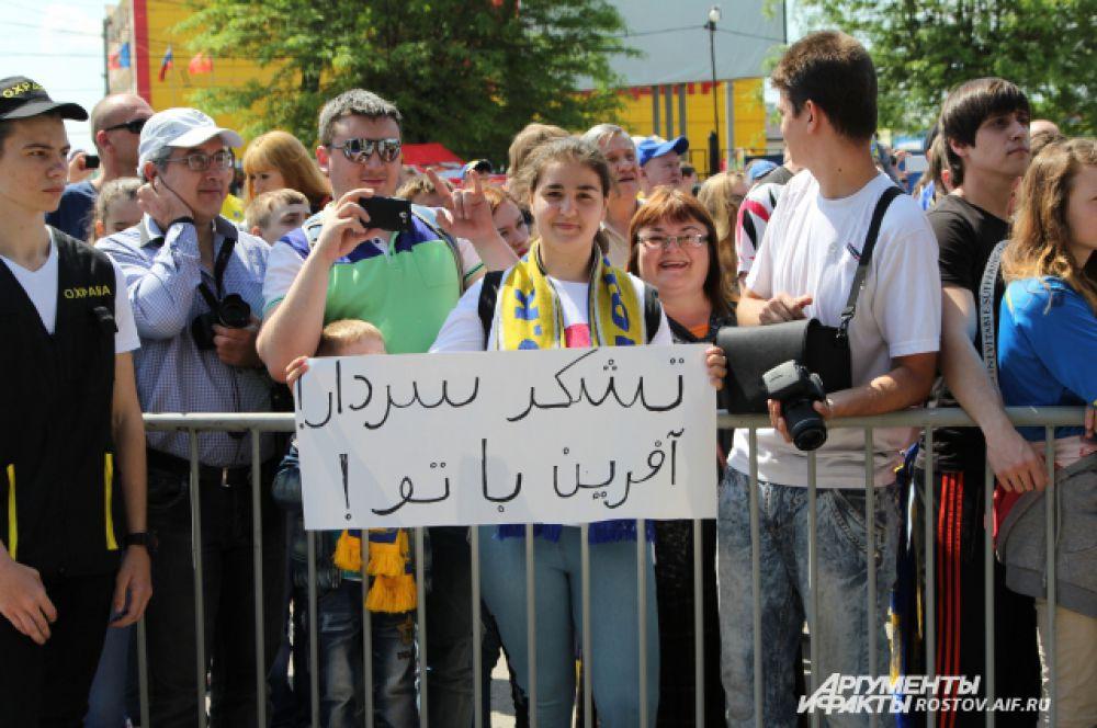 «Спасибо, Азмун! Ты – молодец!» Написано на плакате. 21-летнее дарование «Ростова», иранский легионер Сезар Азмун, к сожалению, не попал на торжества, нападающего срочно вызвали в сборную Ирана. Плакат девушка передала одноклубнику Азмуна Федору Кудряшову, который обещал отдать послание любимцу болельщиков.