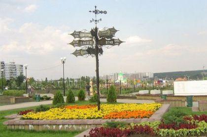 Символический указатель на города-побратимы в ростовском сквере «Дружба».