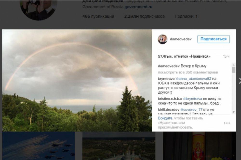 Но больше всего Медведеву, по-видимому, запомнилась  радуга на фоне пасмурного неба и Черного моря. Снимок он выложил в Instagram и лаконично подписал «Вечер в Крыму»