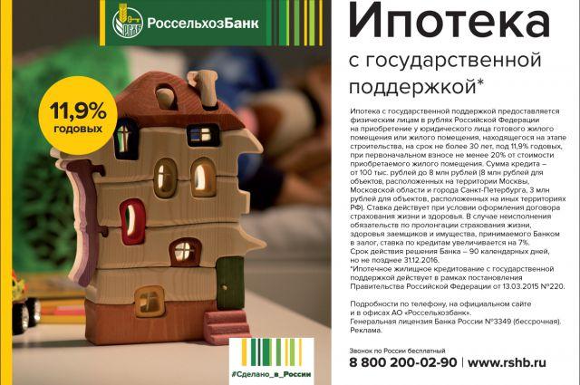 равновесия россельхозбанк ипотека пенза официальный сайт отведу твоего