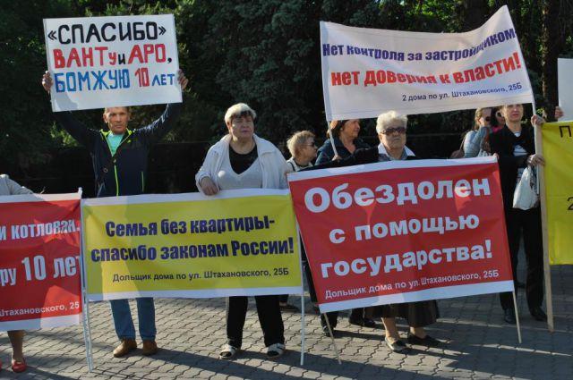 Около ста человек приняли участие в митинге возле парка Горького в Ростове-на-Дону.