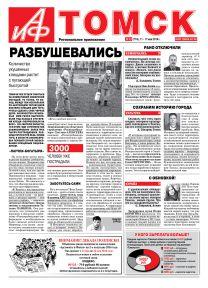 Аргументы и факты-Томск
