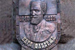 Карл Фаберже. Мемориальная доска в Киеве. Магазин-мастерская находилась на улице Крещатик дом 15 (25).