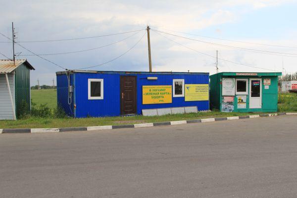 На пункте пропуска из четырех вагончиков три оказались на замке, где выдаются документы водителям для поездки на Украину. Это самый короткий сухопутный путь на полуостров Крым. Однако, желающих туристов поехать отдыхать через украинский Мариуполь не находится.