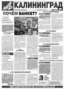 «Аиф-Калининград» № 21