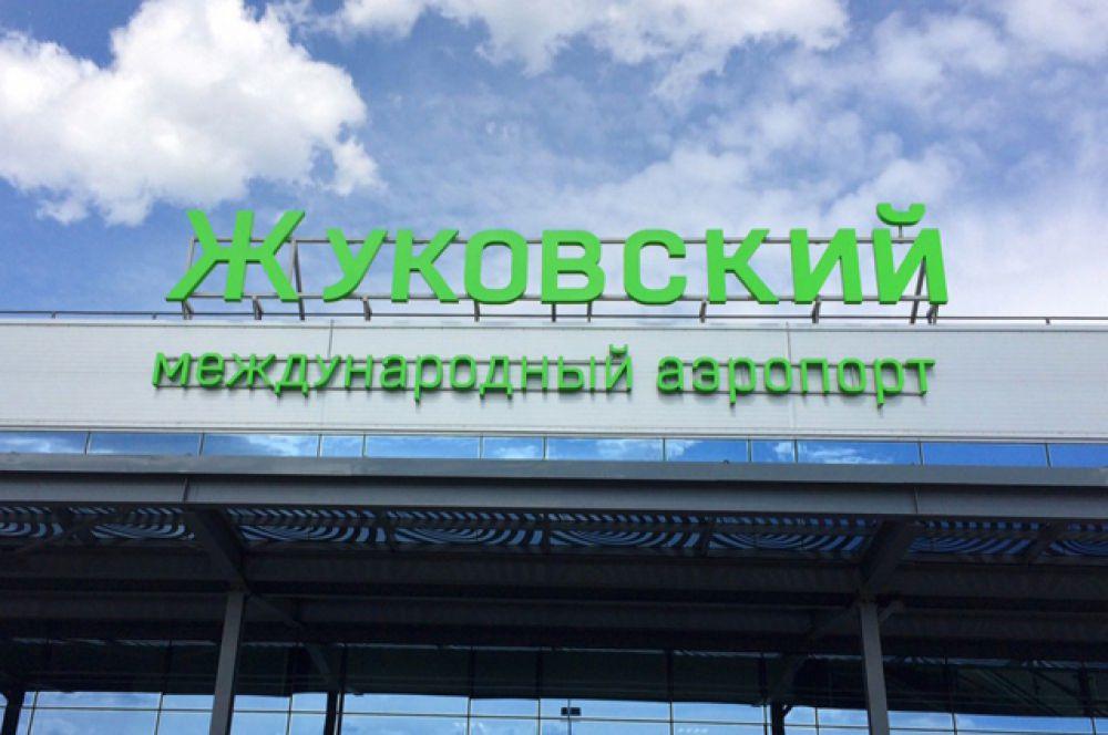 «Жуковский» является наиболее удаленным от Москвы аэропортом.