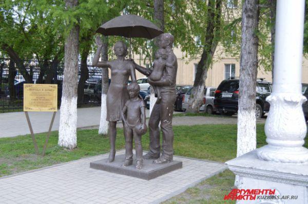 «Погода в доме». «Родители» со своим чадом установлены в 2011 году возле центрального входа в «Парк Чудес» на ул. Островского и лишний раз напоминает, что должно быть важнее всего в семье каждого человека.