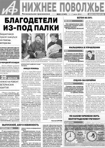АиФ-Нижнее Поволжье №22