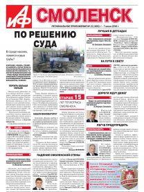 Аргументы и Факты-Смоленск №22